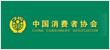 中国消费者协会信息网