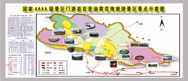 2013门源县地图 青海门源旅游地图