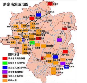 2013贵州黔东南地图+贵州黔东南旅游地图