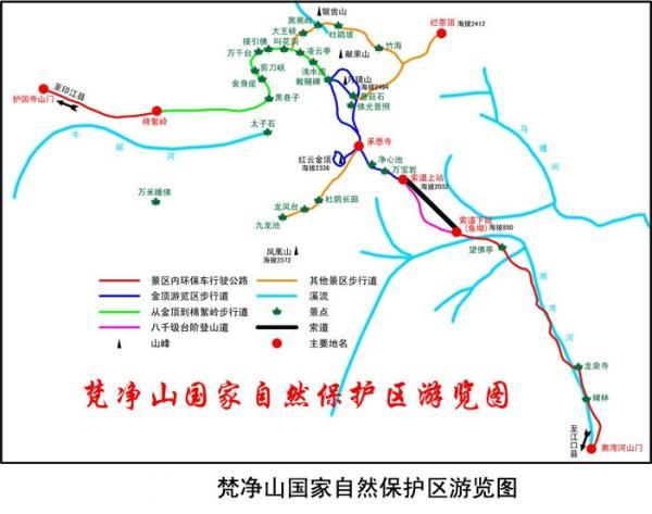 铜仁梵净山地图
