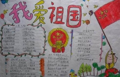 2013国庆节手抄报 国庆节手抄报内容