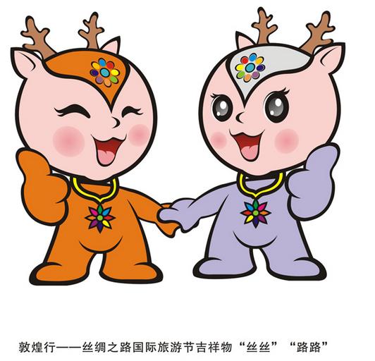 2013敦煌旅游节吉祥物