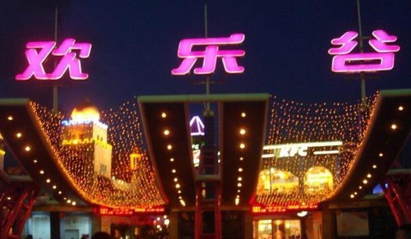 深圳欢乐谷在哪里 深圳欢乐谷怎么走   深圳欢乐谷怎么走之地铁路线
