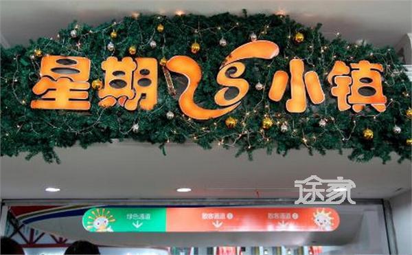 请问武汉的星期八小镇联系电话是多少?地址在哪?