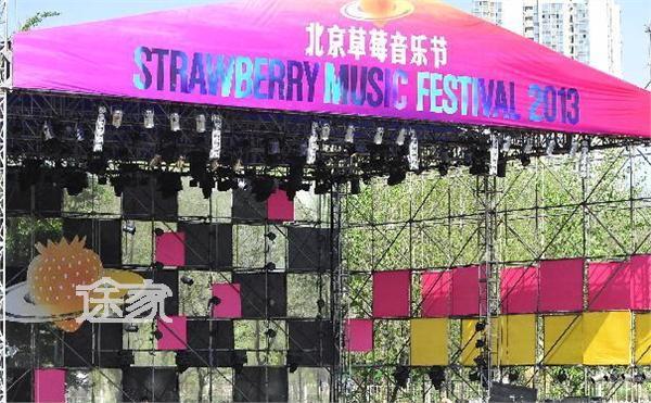 2014北京草莓音乐节演出阵容高清图片
