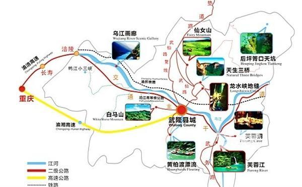 重庆到武隆怎么走:武隆交通路线图