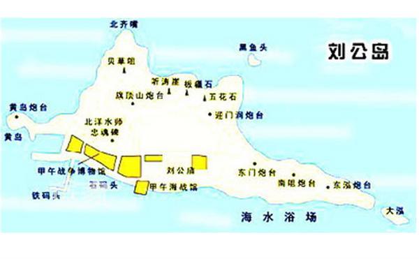 刘公岛景区地图 刘公岛景点介绍