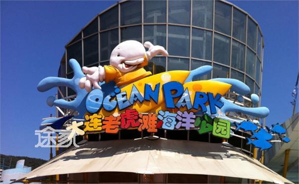 大连圣亚海洋世界和老虎滩海洋公园哪个好玩?