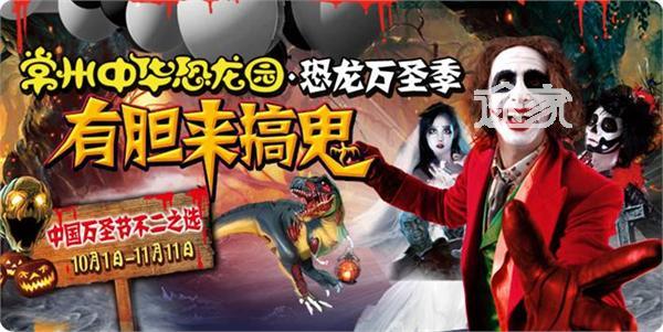 2014常州恐龙园万圣节时间 门票 2014常州恐龙园万圣节活动有哪些