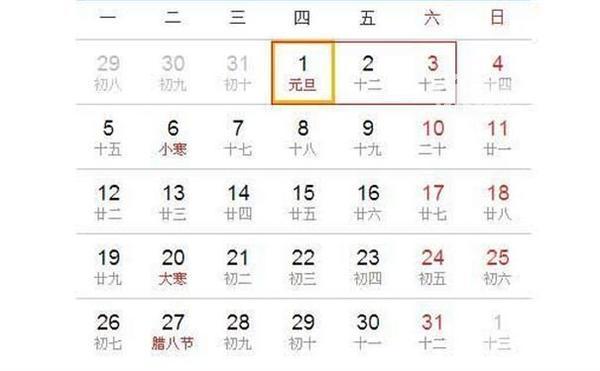 【2015放假时间】2015年放假安排 2015年放假时间表图片