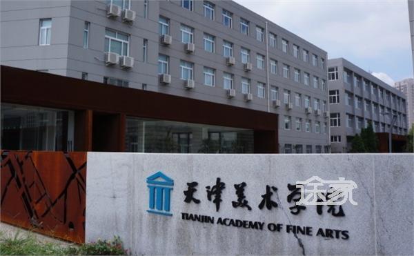 天津音乐学院2015年学费多少