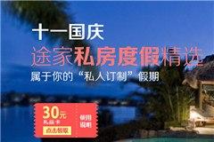 十一旅游 私房度假公寓推荐