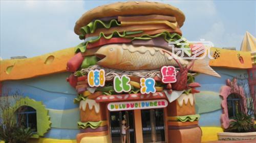 株洲方特欢乐世界之嘟比汉堡店