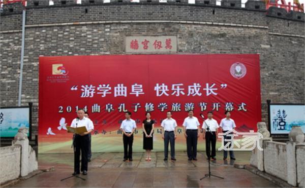 2014曲阜孔子修学旅游节开幕式