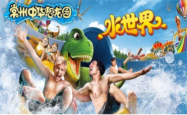 常州恐龙园水世界宣传画-常州恐龙园水世界好玩吗 常州恐龙园水世界